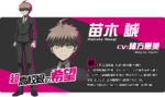 Promo Profiles - Danganronpa 3 Future Arc (Japanese) - Makoto Naegi