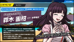 Promo Profiles - Danganronpa 2 (Japanese) - Mikan Tsumiki