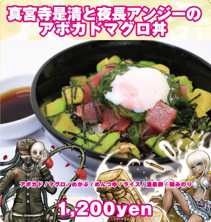 File:DRV3 cafe collaboration food 2 (8).png
