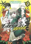 Manga Cover - Super Danganronpa 2 Nanami Chiaki no Sayonara Zetsubō Daibōken Volume 1 (Front) (Japanese)