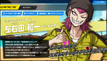 Promo Profiles - Danganronpa 2 (Japanese) - Kazuichi Soda