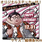 Priroll Hifumi Yamada Sticker