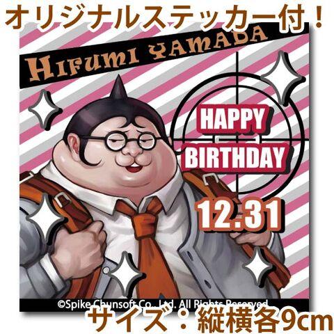 File:Priroll Hifumi Yamada Sticker.jpg