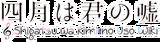Shigatsu-Wiki-Logo