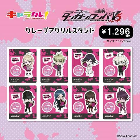 File:Chara-Cre x Danganronpa V3 Character Shop Merchandise (2).png