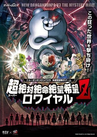 File:New Danganronpa V3 x The Master Maze Poster.jpg