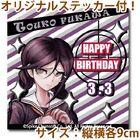 Priroll Toko Fukawa Sticker