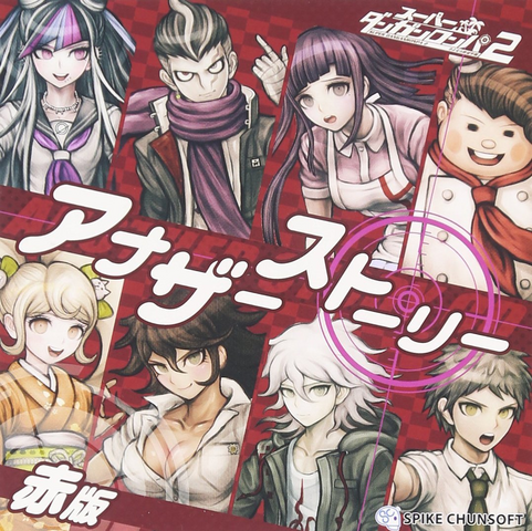 File:Super Danganronpa 2 Another Story CD Cover Crimson Version.png