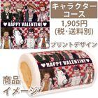 Priroll DR1 Priroll Valentines Design