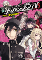 Manga Cover - New Danganronpa V3 Minna no Koroshiai Shin Gakki Comic Anthology (Front) (Japanese)