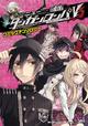 Manga Cover - New Danganronpa V3 Minna no Koroshiai Shin Gakki Comic Anthology (Front) (Japanese)
