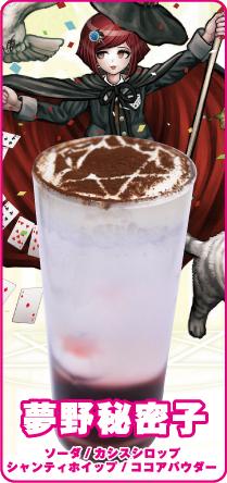 File:DRV3 cafe collaboration drinks 2 (18).png