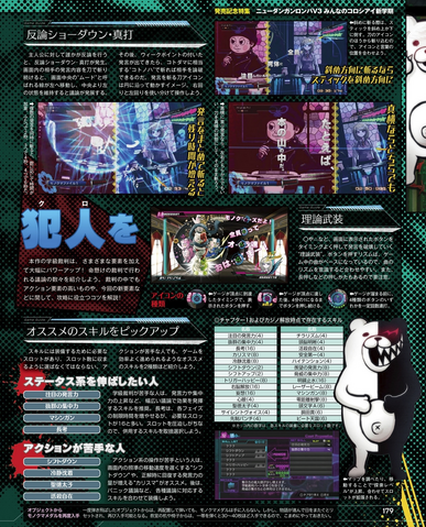 File:Famitsu Scan January 12th, 2017 Page 10.png
