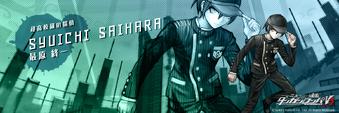 Digital MonoMono Machine Shuichi Saihara Twitter Header