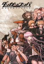 Danganronpa Visual Fanbook (Front Cover)