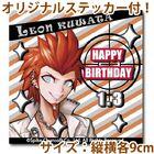 Priroll Leon Kuwata Sticker