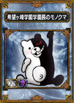 Samurai & Dragons - UC Monokuma Card