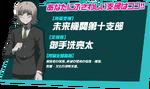 Danganronpa 3 Personality Quiz Japanese Ryota Mitarai
