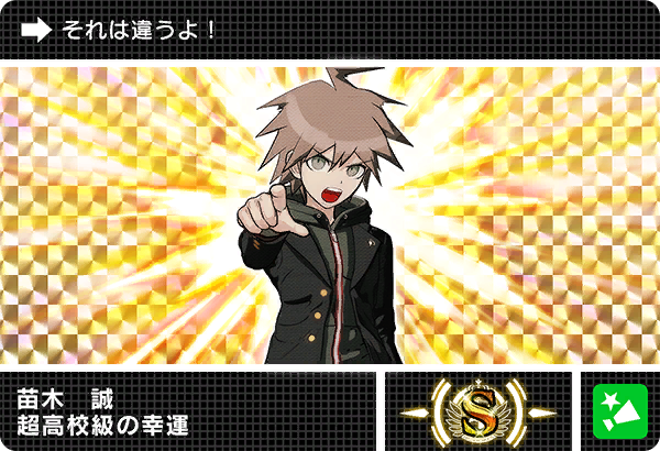 File:Danganronpa V3 Bonus Mode Card Makoto Naegi S JP.png