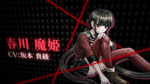 DRV3 - Character Trailer 3 Screenshot (Japanese) (10)