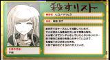 Hit List Hiroko Hagakure (JP)