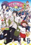 Manga Cover - Super Danganronpa 2 Dangan Island - Kokoro Tokonatsu, Kokoronpa The Manga (Front) (Japanese)