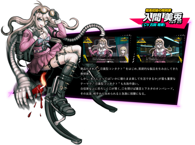 File:Miu Iruma Danganronpa V3 Official Japanese Website Profile.png