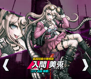 Miu Iruma Danganronpa V3 Official Japanese Website Profile (Mobile)