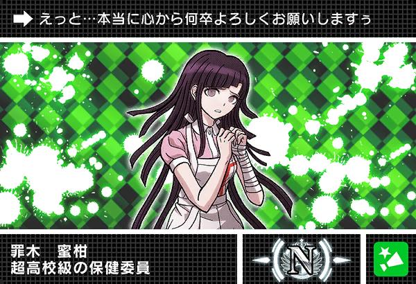 File:Danganronpa V3 Bonus Mode Card Mikan Tsumiki N JPN.png