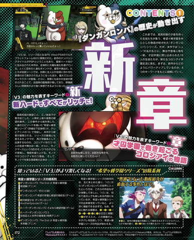 File:Famitsu Scan January 12th, 2017 Page 3.png