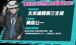 Danganronpa 3 Personality Quiz Japanese Koichi Kizakura
