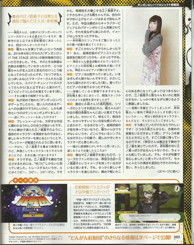 File:Famitsu Scan December 22nd, 2016 Page 2.png