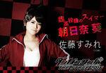 Danganronpa THE STAGE 2016 Sumire Satō as Aoi Asahina Promo