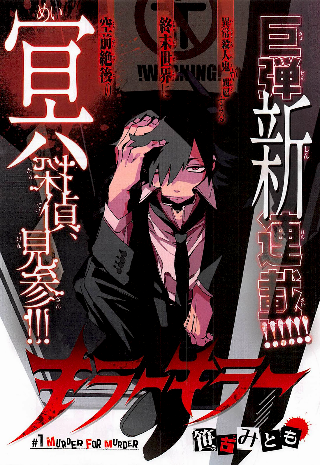 CategoryDanganronpa Gaiden Killer Volume 1