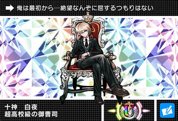 File:Danganronpa V3 Bonus Mode Card Byakuya Togami U JP.png
