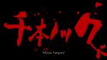 Danganronpa the Animation (Episode 03) - Million Fungoes (33)