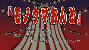 Danganronpa The Animation - Monokuma Ondo Title Card