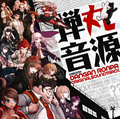 DANGANRONPA ORIGINAL SOUNDTRACK (3)
