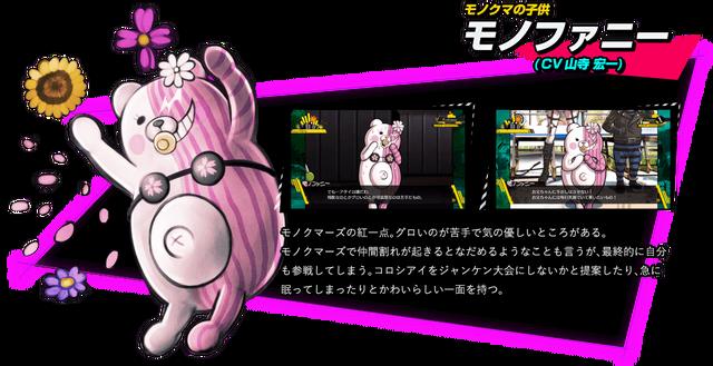 File:Monofunny Monophanie Danganronpa V3 Official Japanese Website Profile.png
