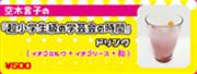 UDG Animega cafe Drinks (5)