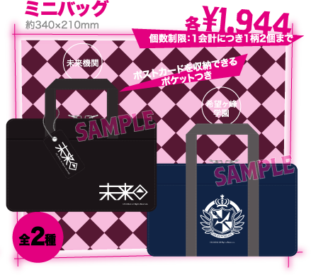 File:DR3 cafe collab merch 4.png