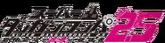 Danganronpa 2.5 logo