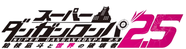 File:Danganronpa 2.5 logo.PNG