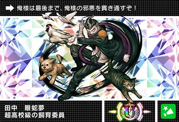 File:Danganronpa V3 Bonus Mode Card Gundham Tanaka U JPN.png