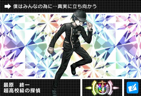 File:Danganronpa V3 Bonus Mode Card Shuichi Saihara U JP.png