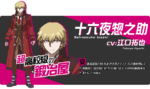 Promo Profiles - Danganronpa 3 Despair Arc (Japanese) - Sonosuke Izayoi