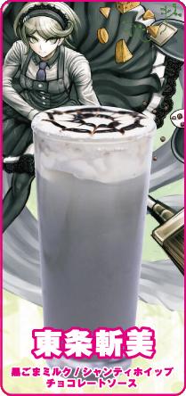File:DRV3 cafe collaboration drinks 2 (12).png