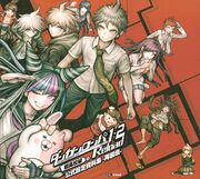 Danganronpa 1.2 Reload Art Book (Front Cover)