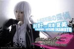 Danganronpa 3 The End of Kibōgamine Gakuen THE STAGE 2018 Natsumi Okamoto as Kyoko Kirigiri Promo