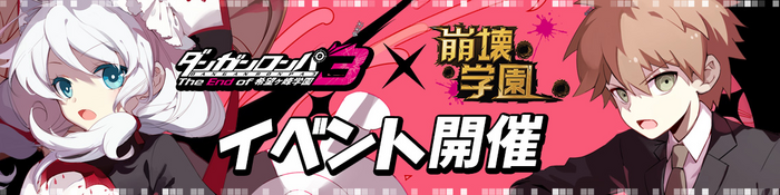 Girls Gun 2 x Danganronpa Game Banner Image